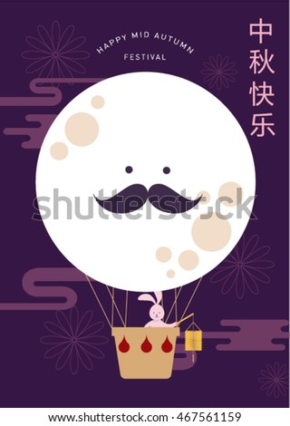 moon hot air balloon/ mid autumn festival greetings template vector/illustration with chinese characters that read happy mid autumn festival