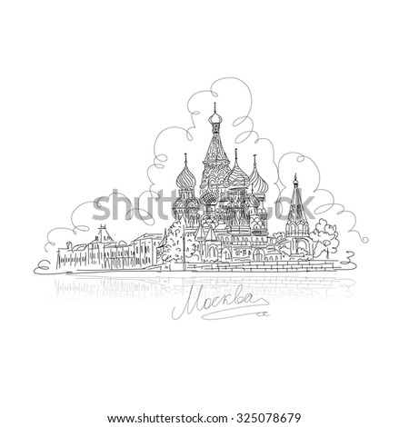 Moscow, Saint Basil's Cathedral on Red Square, sketch design. Vector illustration - stock vector