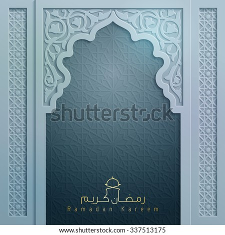 mosque door with arabic pattern ornament for greeting Ramadan Kareem - Translation : May Generosity Bless you during the holy month - stock vector