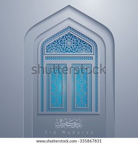 Mosque door with geometric Arabic calligraphy and pattern for greeting background Eid Mubarak - Translation : Blessed festival - stock vector