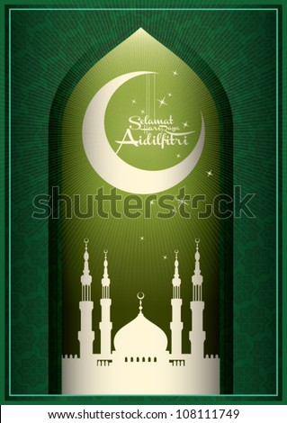 Mosque for Muslim celebration/ islamic Greeting card design - stock vector