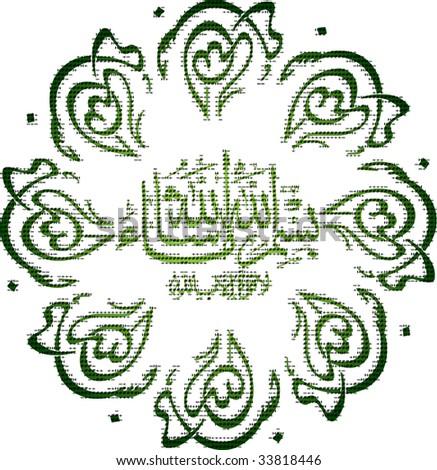 muslim religion - stock vector