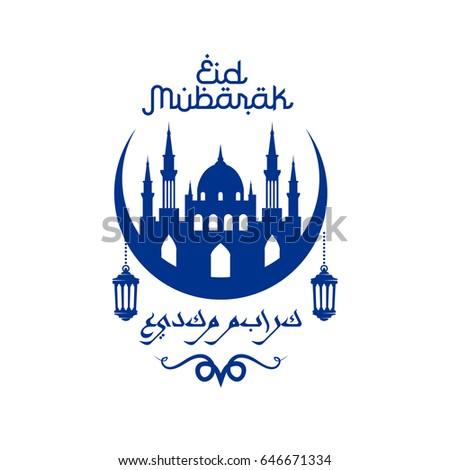 Muslim religion ramadan holiday greeting card stock vector royalty muslim religion ramadan holiday greeting card islamic mosque encircled by crescent moon with ramadan m4hsunfo