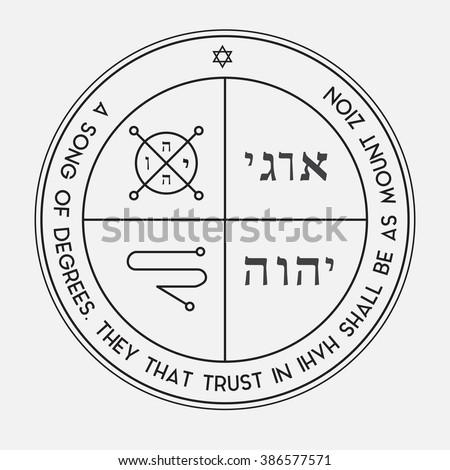 Mystical Figure Solomon King Third Pentacle Stock Vector 386577571