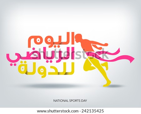National Sports Day in Arabic text & Winner man Vector - stock vector