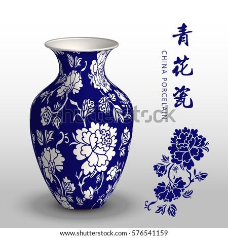 Navy blue China porcelain vase botanic garden flower leaf