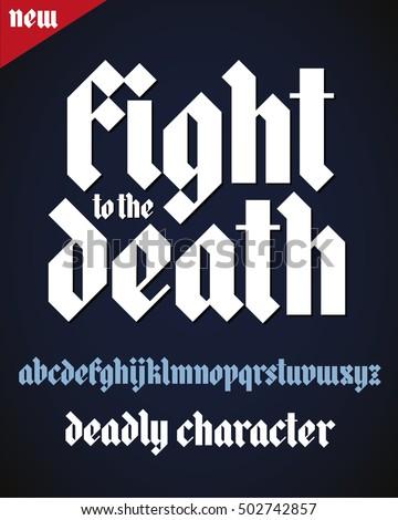 new modern gothic alphabet font lowercase stock vector
