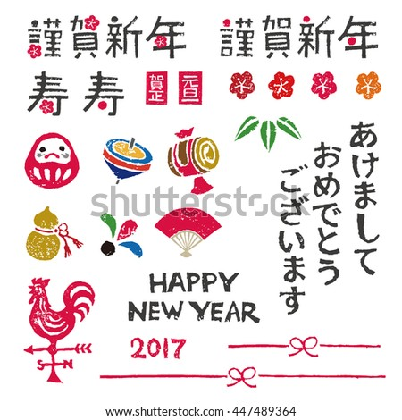 New year card elements greeting words stock vector 2018 447489364 new year card elements greeting words and illustration translation of japanese happy new m4hsunfo