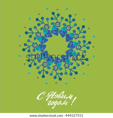 New year card text russian happy stock vector 444527551 shutterstock new year card with text in russian happy new year russian language m4hsunfo Image collections