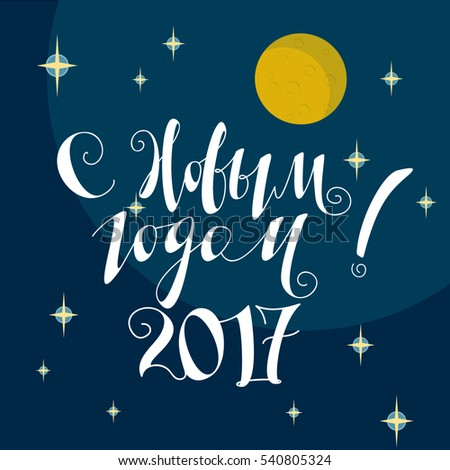 New year 2017 greetings russian text stock vector 540805324 new year 2017 greetings russian text stock vector 540805324 shutterstock m4hsunfo Image collections