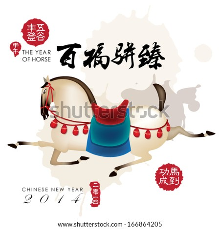 New Year of Horse with Auspicious Greetings Chinese Calligraphy. Translation: hundred good fortune has arrived.  - stock vector