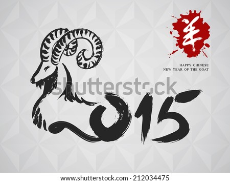 New Year of the Goat 2015 Chinese calligraphy and hand drawn animal composition. EPS10 vector file organized in layers for easy editing. - stock vector