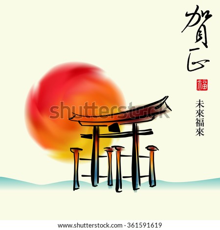 New Year theme creative greeting cards, posters, Japan door, kanji meaning: Happy New Year and happiness. - stock vector