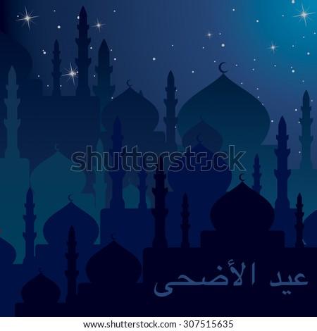 "Night time ""Eid Al Adha"" (Al Adha Festival/Happy Festival) card in vector format. - stock vector"