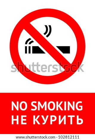 No smoking sticker - stock vector