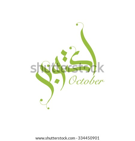 October in arabic calligraphy style it is a vector type file and can be used for calendar design it is reflecting the current season color