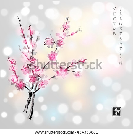 Oriental cherry branches in blossom on white glowing background. Sakura hand drawn in Traditional Japanese ink painting sumi-e. Contains hieroglyph - happiness. - stock vector