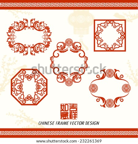 Oriental Chinese Frame Vector Design Set (Chinese Translation : Prosperity) - stock vector
