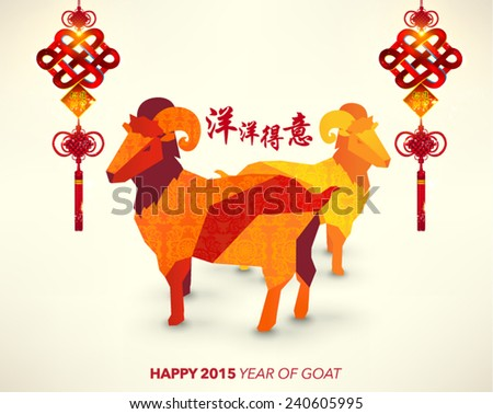 Oriental Chinese New Year Goat 2015 Vector Design (Chinese Translation: Prosperity in Year of Goat) - stock vector