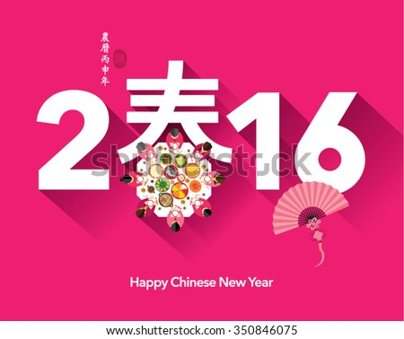 Oriental Happy Chinese New Year 2016 Vector Design (Chinese Translation: New Year Spring) - stock vector