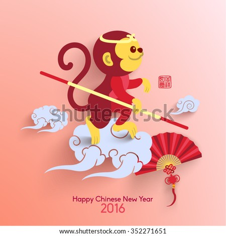 Oriental Happy Chinese New Year 2016 Year of Monkey Vector Design (Chinese Translation: Lucky) - stock vector