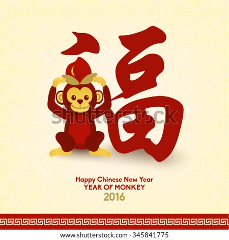 how to write happy chinese new years in chinese - How To Write Happy New Year In Chinese