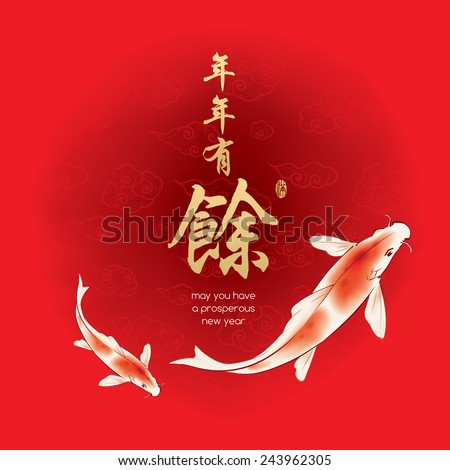 Oriental painting of Yin Yang koi fishes. Translation of text: May you have a prosperous new year.  - stock vector