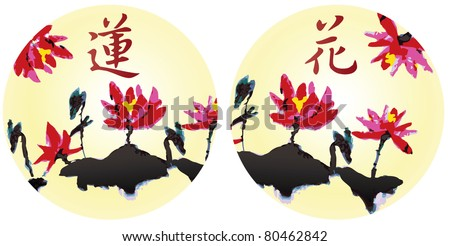 Oriental style lotus flower with Chinese writing. Lotus symbolizes purity and innocence in the Chinese culture. - stock vector
