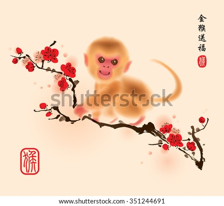 Oriental style painting. Monkey on plum blossom tree. Translation of Stamp: Monkey. Translation of Calligraphy: Golden monkey send blessing. - stock vector