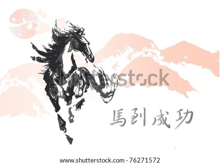 Oriental style painting of a running horse, symbolize victory in the Chinese culture - stock vector