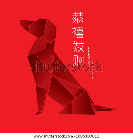origami dog chinese new year of the dog vector/illustration with chinese words that mean 'wishing you prosperity'