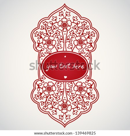 Ornate decorative frame for your text. It can be used for decorating of invitations, cards, decoration for bags and at tattoo creation. - stock vector
