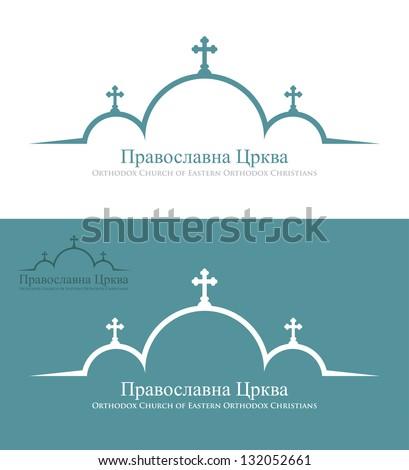 Orthodox church - vector illustration - stock vector