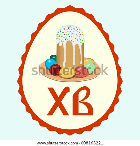 Orthodox easter greeting card easter cake stock vector 608163221 orthodox easter greeting card easter cake and painted eggs with russian cyrillic letters xb m4hsunfo