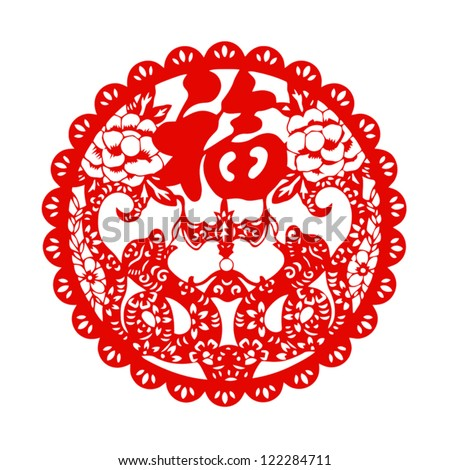 Paper cutting of a snake and Chinese character for fortune used as decoration for Chinese Spring Festival ( New Year ) - stock vector