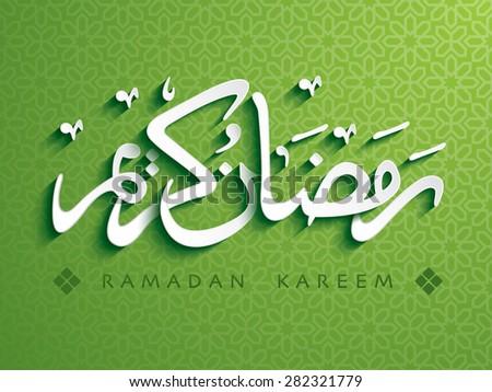Paper graphic of Arabic calligraphy.Arabic calligraphy, Ramadan Kareem - Glorious month of Muslim year. - stock vector
