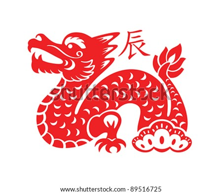 Papercut of 2012 Dragon Lunar year symbol - stock vector