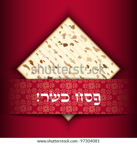 Passover card with matza - stock vector