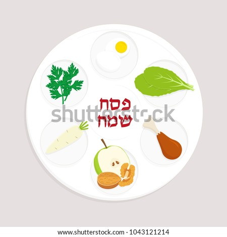 Passover seder plate holiday symbolic foods stock vector hd royalty passover seder plate holiday symbolic foods symbols of pesach greeting inscription in hebrew m4hsunfo