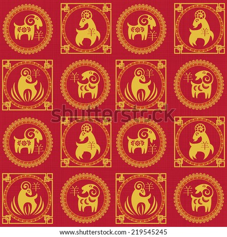 Pattern with traditional Chinese goats (or sheep) symbol 2015  - stock vector