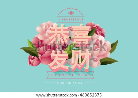 peony chinese new year greetings template vector/illustration with chinese character that means wishing you prosperity