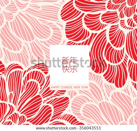 peony emblem template vector / illustration / Chinese wording translation:happy chinese new year - stock vector