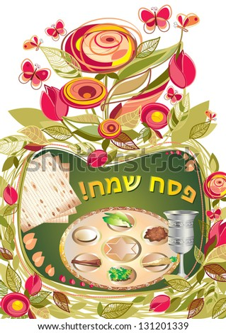 Pesach - stock vector