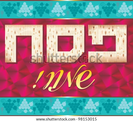 pesah - stock vector