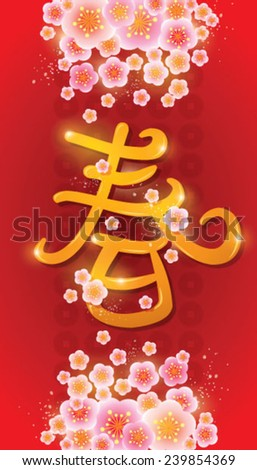 plum blossom with Spring text Chinese New Year Background