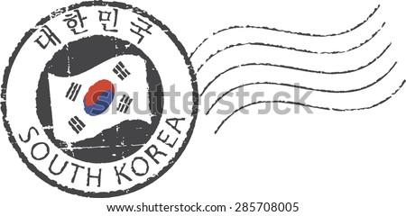 Postal grunge stamp 'South Korea'. Korean and english inscription - stock vector