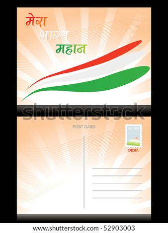 postcard for independence day with flag background - stock vector
