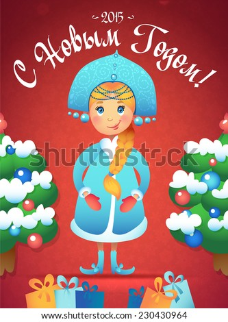Postcard greetings happy new year russian stock photo photo vector postcard greetings happy new year in russian language russian snow maiden with christmas m4hsunfo