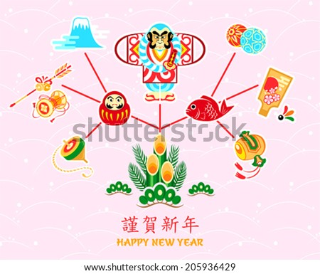 Postcard with Japanese New Year symbols as wish tree - stock vector