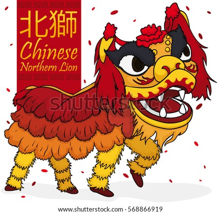 Poster with traditional lion dancers (written in traditional Chinese) performing a display of Northern style with confetti.